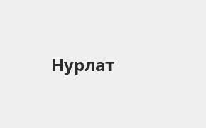 Справочная информация: Банкоматы Газпромбанка в Нурлате — часы работы и адреса терминалов на карте