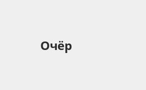 Справочная информация: Банкоматы Газпромбанка в Очере — часы работы и адреса терминалов на карте