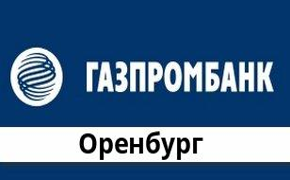 Справочная информация: Отделение Газпромбанка по адресу Оренбургская область, Оренбург, проспект Гагарина, 7/1 — телефоны и режим работы