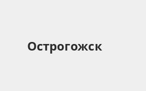 Справочная информация: Банкоматы Газпромбанка в Острогожске — часы работы и адреса терминалов на карте