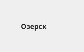 Справочная информация: Банкоматы Газпромбанка в Озерске — часы работы и адреса терминалов на карте