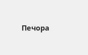 Справочная информация: Отделение Газпромбанка по адресу Республика Коми, Печора, Социалистическая улица, 58 — телефоны и режим работы