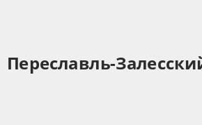 Справочная информация: Банкоматы Газпромбанка в Переславле-Залесском — часы работы и адреса терминалов на карте