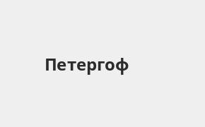 Справочная информация: Банкоматы Газпромбанка в городe Петергоф — часы работы и адреса терминалов на карте