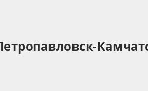Справочная информация: Отделение Газпромбанка по адресу Камчатский край, Петропавловск-Камчатский, Ленинская улица, 54 — телефоны и режим работы