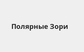 Справочная информация: Банкоматы Газпромбанка в Полярных Зорях — часы работы и адреса терминалов на карте