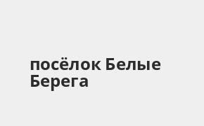 Справочная информация: Банкоматы Газпромбанка в посёлке Белые Берега — часы работы и адреса терминалов на карте