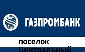Справочная информация: Банкоматы Газпромбанка в поселке Центральный — часы работы и адреса терминалов на карте