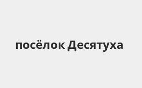 Справочная информация: Банкоматы Газпромбанка в посёлке Десятуха — часы работы и адреса терминалов на карте