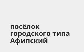 Справочная информация: Банкоматы Газпромбанка в посёлке городского типа Афипский — часы работы и адреса терминалов на карте