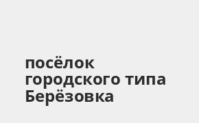 Справочная информация: Банкоматы Газпромбанка в посёлке городского типа Берёзовка — часы работы и адреса терминалов на карте