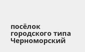 Справочная информация: Газпромбанк в посёлке городского типа Черноморский — адреса отделений и банкоматов, телефоны и режим работы офисов