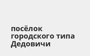 Справочная информация: Банкоматы Газпромбанка в посёлке городского типа Дедовичи — часы работы и адреса терминалов на карте