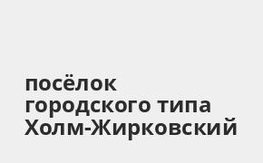 Справочная информация: Банкоматы Газпромбанка в посёлке городского типа Холм-Жирковский — часы работы и адреса терминалов на карте
