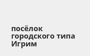 Справочная информация: Банкоматы Газпромбанка в посёлке городского типа Игрим — часы работы и адреса терминалов на карте