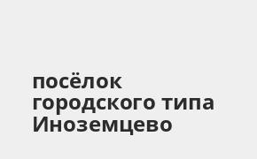 Справочная информация: Банкоматы Газпромбанка в посёлке городского типа Иноземцево — часы работы и адреса терминалов на карте