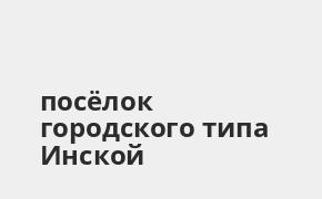 Справочная информация: Банкоматы Газпромбанка в посёлке городского типа Инской — часы работы и адреса терминалов на карте