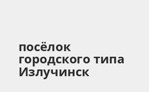 Справочная информация: Банкоматы Газпромбанка в посёлке городского типа Излучинск — часы работы и адреса терминалов на карте