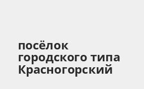Справочная информация: Банкоматы Газпромбанка в посёлке городского типа Красногорский — часы работы и адреса терминалов на карте