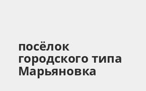 Справочная информация: Банкоматы Газпромбанка в посёлке городского типа Марьяновка — часы работы и адреса терминалов на карте