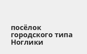 Справочная информация: Банкоматы Газпромбанка в посёлке городского типа Ноглики — часы работы и адреса терминалов на карте