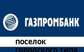 Справочная информация: Банкоматы Газпромбанка в поселке городского типа Новый Городок — часы работы и адреса терминалов на карте
