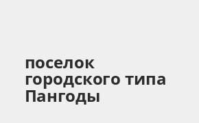 Справочная информация: Газпромбанк в поселке городского типа Пангоды — адреса отделений и банкоматов, телефоны и режим работы офисов