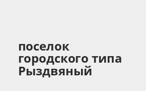 Справочная информация: Отделение Газпромбанка по адресу Ставропольский край, поселок городского типа Рыздвяный, улица 8 Марта, 14 — телефоны и режим работы