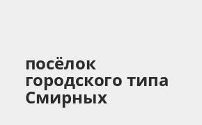 Справочная информация: Банкоматы Газпромбанка в посёлке городского типа Смирных — часы работы и адреса терминалов на карте
