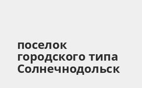 Справочная информация: Банкоматы Газпромбанка в поселке городского типа Солнечнодольск — часы работы и адреса терминалов на карте