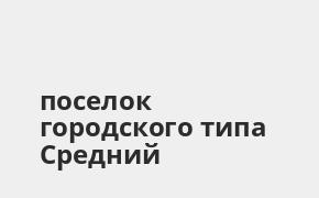 Справочная информация: Банкоматы Газпромбанка в поселке городского типа Средний — часы работы и адреса терминалов на карте