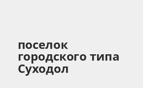 Справочная информация: Банкоматы Газпромбанка в поселке городского типа Суходол — часы работы и адреса терминалов на карте