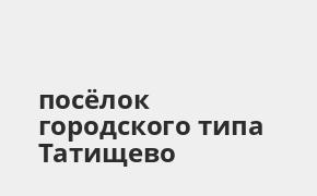 Справочная информация: Банкоматы Газпромбанка в посёлке городского типа Татищево — часы работы и адреса терминалов на карте