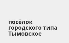 Справочная информация: Банкоматы Газпромбанка в посёлке городского типа Тымовское — часы работы и адреса терминалов на карте