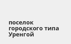 Справочная информация: Отделение Газпромбанка по адресу Ямало-Ненецкий автономный округ, поселок городского типа Уренгой, 4-й микрорайон, 34 — телефоны и режим работы
