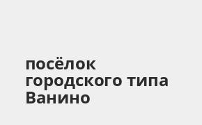 Справочная информация: Банкоматы Газпромбанка в посёлке городского типа Ванино — часы работы и адреса терминалов на карте