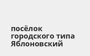 Справочная информация: Банкоматы Газпромбанка в посёлке городского типа Яблоновский — часы работы и адреса терминалов на карте