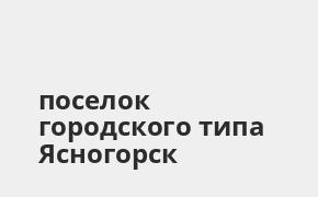 Справочная информация: Банкоматы Газпромбанка в поселке городского типа Ясногорск — часы работы и адреса терминалов на карте