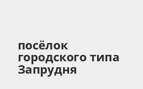 Справочная информация: Банкоматы Газпромбанка в посёлке городского типа Запрудня — часы работы и адреса терминалов на карте