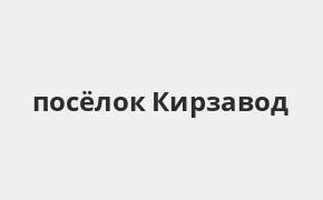 Справочная информация: Газпромбанк в посёлке Кирзавод — адреса отделений и банкоматов, телефоны и режим работы офисов