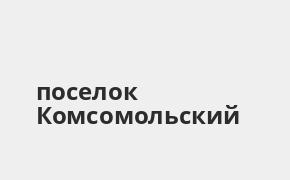 Справочная информация: Банкоматы Газпромбанка в поселке Комсомольский — часы работы и адреса терминалов на карте