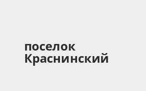 Справочная информация: Банкоматы Газпромбанка в поселке Краснинский — часы работы и адреса терминалов на карте