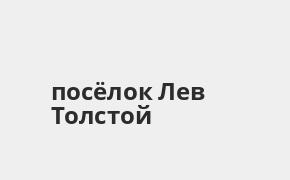Справочная информация: Банкоматы Газпромбанка в посёлке Лев Толстой — часы работы и адреса терминалов на карте
