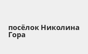 Справочная информация: Банкоматы Газпромбанка в посёлке Николина Гора — часы работы и адреса терминалов на карте