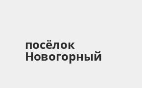 Справочная информация: Банкоматы Газпромбанка в посёлке Новогорный — часы работы и адреса терминалов на карте