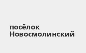 Справочная информация: Банкоматы Газпромбанка в посёлке Новосмолинский — часы работы и адреса терминалов на карте