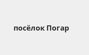 Справочная информация: Банкоматы Газпромбанка в посёлке Погар — часы работы и адреса терминалов на карте