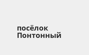 Справочная информация: Банкоматы Газпромбанка в посёлке Понтонный — часы работы и адреса терминалов на карте