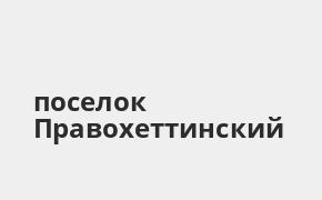 Справочная информация: Газпромбанк в поселке Правохеттинский — адреса отделений и банкоматов, телефоны и режим работы офисов