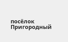 Справочная информация: Банкоматы Газпромбанка в посёлке Пригородный — часы работы и адреса терминалов на карте